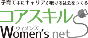 会社を「明るく」する女性人材データベース コアスキルWomen's.net